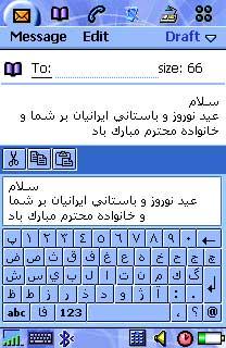 Persian virtual keyboard