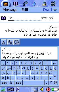 Persian (Farsi) Virtual Keyboard