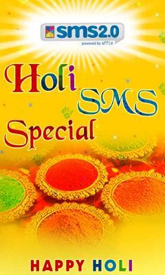 SMS2_0 Holi Special