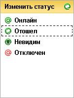 Mail.Ru Agent Symbian