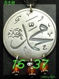 The prophet  Mohammad (s.w.)