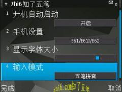 zhi6wubi